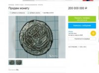 Gəncə xanlığının gümüş pulunu 2 milyon 740 min dollara satmaq istəyən kimdir... - BİR AZ ENDİRİM EDƏ BİLƏR